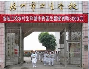 广西梧州市卫生学校 / 浏览次数图片